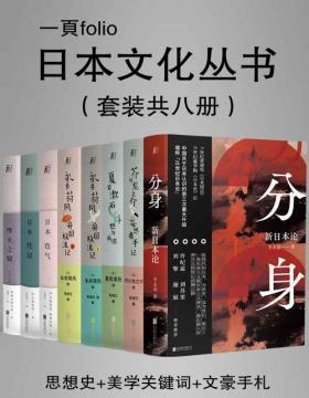 日本文化特辑(第一辑)(套装共八册)从思想史、美学、文学三个角度解读日本文化