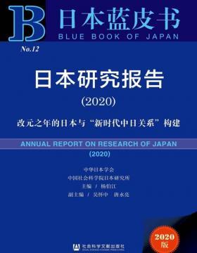 """日本蓝皮书:日本研究报告2020 改元之年的日本与""""新时代中日关系""""构建"""