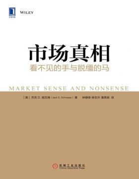 市场真相:看不见的手与脱缰的马 告诉你投资的真相,而非金融圈里的假话
