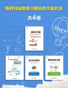 斯科特扬思维习惯高效全能套系(共4册)