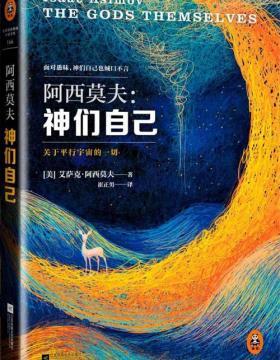 神们自己 探究关于平行宇宙的一切 永恒的科幻经典!阿西莫夫本人偏爱的作品