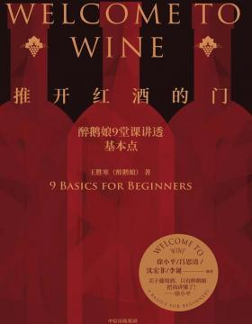 推开红酒的门:醉鹅娘9堂课讲透葡萄酒 成为懂酒的人,一点都不难 关于葡萄酒,只有醉鹅娘把我讲懂了