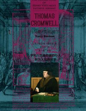 托马斯·克伦威尔:亨利八世最忠诚的仆人鲜为人知的故事 英国史上臭名昭著的人物之一的托马斯·克伦威尔究竟是怎么样的一个人物?