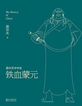 易中天中华史:铁血蒙元(最新卷)谁才是中世纪的征服之王?欢迎来到成吉思汗的战争世界