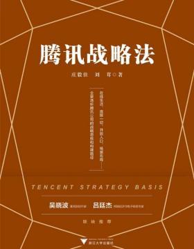 腾讯战略法 一本书看懂腾讯公司的战略思维 全景透析腾讯公司的战略思维和构建路径