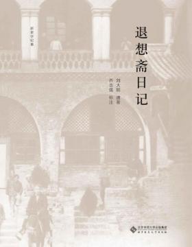 退想斋日记 本书呈现了晚清民国基层乡村社会应对重大历史事件的丰富细节