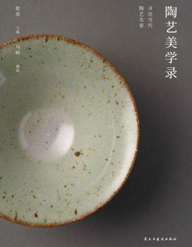 陶艺美学录:寻访当代陶艺名家 从追索传统、打破规则到融入国际,以陶瓷美学重塑当代生活