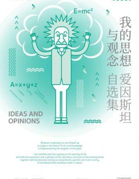 爱因斯坦自选集:我的思想与观念 一本书认识真实的爱因斯坦