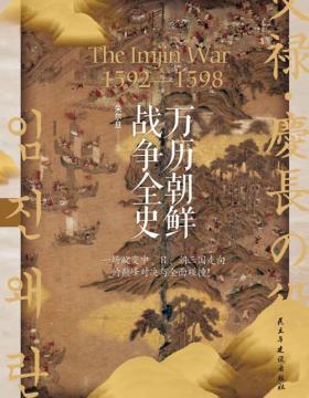万历朝鲜战争全史 结合中、日、朝三方大量原始史料,打造一部400多年前中、朝联军驱逐日本侵略者的战争史诗