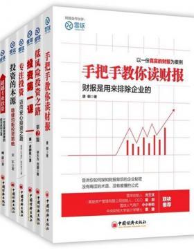 雪球系列(套装共6本)手把手教你读财报、投资第一课、专注投资、低风险投资之路、投资的本源、超越专业投资