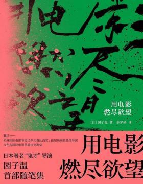 """用电影燃尽欲望 日本著名""""鬼才""""导演园子温首部随笔集 摧毁形式、任性玩乐的态度,对创作者来说才是最有趣的"""