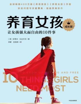 养育女孩(成长版) 让女孩强大而自由的10件事