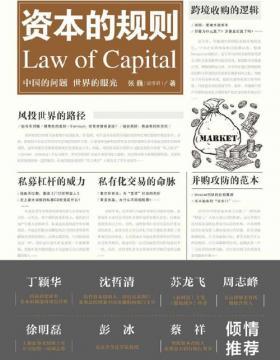 资本的规则 一本书读懂资本市场 透过资本市场的波诡云谲能发现其背后的规律与实质
