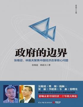 政府的边界 张维迎、林毅夫聚焦中国经济体制改革核心问题 引爆影响中国经济二十年的大讨论