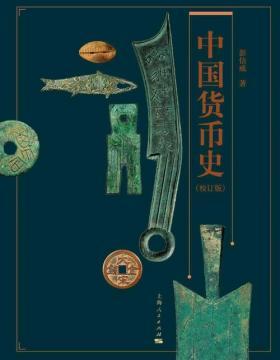 中国货币史(校订版)彭信威著 中国货币史扛鼎之作 连续出版60余年、多次修订