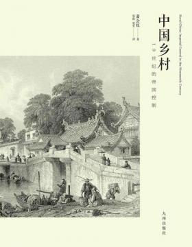 中国乡村——19世纪的帝国控制 19世纪清王朝统治中国乡村的政治体系