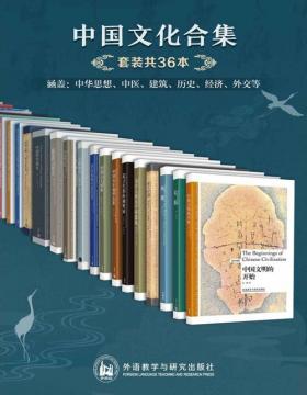 中国文化合集(套装共36本) 中华思想、中医、建筑、历史、经济、外交等 大家经典之作,多方面深度了解中国文化