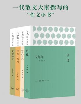 """作文四书(套装四册)文学大家王鼎钧撰写的""""作文小书"""" 台湾多年来最有影响力的一套作文教科书"""