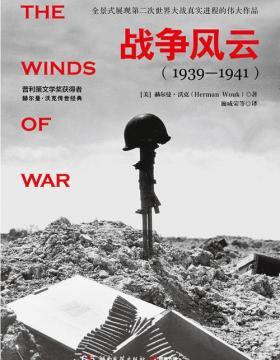 战争风云:全2册(1939—1941)全景式展现第二次世界大战真实进程的伟大作品!