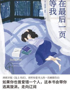在最后一页等我 西班牙版《岛上书店》,对所有爱书人的一次倾情告白!文学有治愈的力量吗?这本小说给出了答案