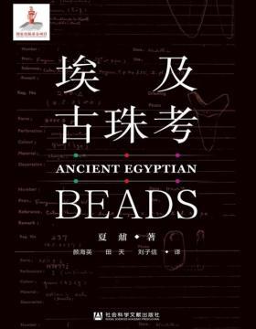 埃及古珠考(全2册)夏鼐先生博士论文《古埃及珠饰研究》的英文版翻译 是串珠研究的唯一专著