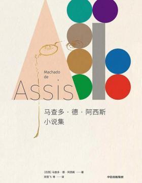 马查多·德·阿西斯小说集 巴西现代文学之父 一生中短篇佳作的全面集结,多篇为中文首译