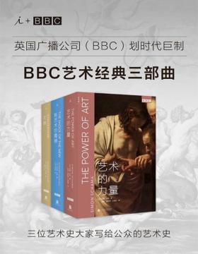 BBC艺术经典三部曲 三位艺术史大家写给公众的艺术史 《文明》《新艺术的震撼》《艺术的力量》