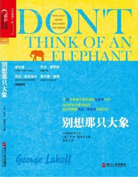 """别想那只大象 分析语言的秘密,教每一个读者用""""隐喻""""和""""框架""""两大利器抓住语言的本质"""