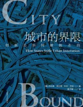城市的界限 创新是如何被扼杀的?七座城市的规划案例 四种规划方案 全球化城市、旅游城市、中产阶级城市、区域化城市