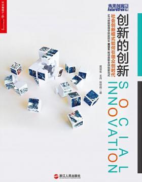 创新的创新:社会创新模式如何引领众创时代 中国创新思想引领者黄亚生教授解读全球创新范式
