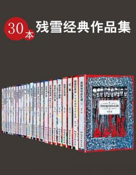 30本残雪经典作品集(套装共30册) 2020年获得诺贝尔文学奖提名