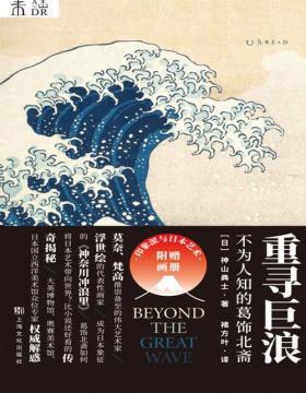 重寻巨浪:不为人知的葛饰北斋 日本现代漫画创作鼻祖 影响欧洲印象派的浮世绘传奇代表