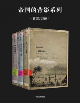 帝国的背影系列(套装共3册)《土耳其简史》《哈布斯堡王朝》《拜占庭简史》