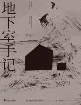 地下室手记 一本书囊括陀思妥耶夫斯基作品精华 不仅是陀氏的代表作,也预视了他后来5本重要长篇小说