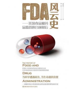 FDA风云史 美国食品和药品监管的台前幕后 一部触目惊心的美国食品药品监督管理发展全史