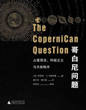 """哥白尼问题:占星预言、怀疑主义与天体秩序(上下册)文艺复兴破晓后,""""日心说""""漫长而幸运的颠覆之路"""