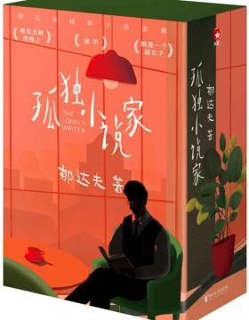 作家榜经典:孤独小说家 郁达夫孤独三部曲《春风沉醉的晚上》《迷羊》《她是一个弱女子》