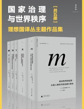 国家治理与世界秩序(套装共5册)理想国译丛主题作品集 包含金与铁、创造日本、国家构建等 五册