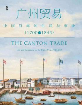 广州贸易:中国沿海的生活与事业(1700~1845)基于中国和欧洲档案中尚未被利用过的一手材料