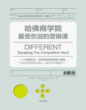 哈佛商学院最受欢迎的营销课 哈佛教授差异化营销著作 不必挤进哈佛MBA,读这本书就够了!