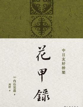 """花甲录 鲁迅生命晚年的日本挚友,如何视中国为""""第二故乡""""?其一生传奇的自传终于在中国亮相"""