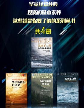 华章经管经典:投资的基本素养,这些都是你要了解的系列丛书(套装4册)