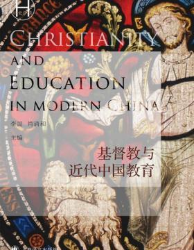 基督教与近代中国教育(历史学堂)  挣脱思想束缚,重新审视教会大学的成就,全面了解中国近代教育