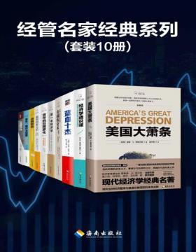 经管名家经典系列(套装10册)美国大萧条、蓝血十杰、金融炼金术、第一本经济学……