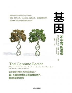 基因:不平等的遗传 看社会基因组学革命如何揭示我们自己、我们的过去和未来