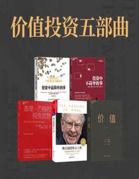 价值投资五部曲(套装共5册)投资界大咖投资思想全面公开 中国资本市场实践价值投资的启示录