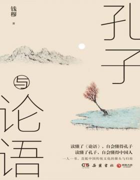 钱穆:孔子与论语 一代国学宗师钱穆关于儒家文化的思考精华 大陆首发简体中文版