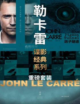 勒卡雷谍影经典系列重磅套装15册 英国国宝级间谍小说大师约翰·勒卡雷,谍影经典系列重磅套装!