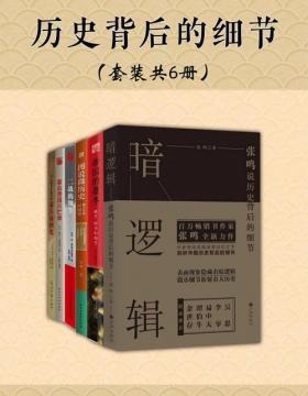 历史背后的细节(套装共6册)表面现象隐藏着暗逻辑,微小细节折射着大历史