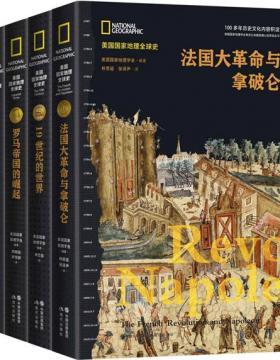 美国国家地理全球史第一辑(套装共4册)全球史视野,来自国际最高学府历史学家的权威前沿解读